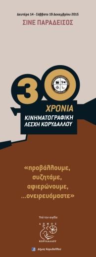 kinimatolesxi-1-2.jpg